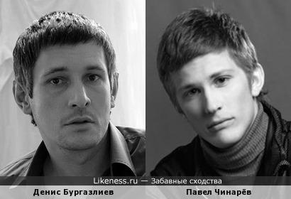 Денис Бургазлиев и Павел Чинарёв