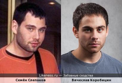Семён Слепаков и Вячеслав Коробицин