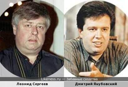 Леонид Сергеев и Дмитрий Якубовский