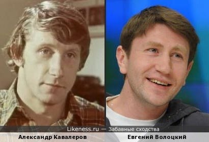 Александр Кавалеров и Евгений Волоцкий
