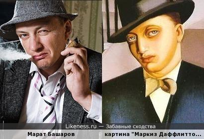 "Марат Башаров и картина Тамары де Лемпицки ""Маркиз Даффлитто на лестнице"""