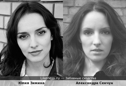 Юлия Зимина и Александра Сенчук