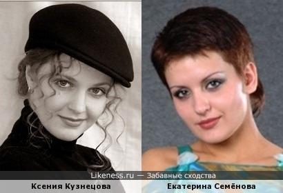 Ксения Кузнецова и Екатерина Семёнова