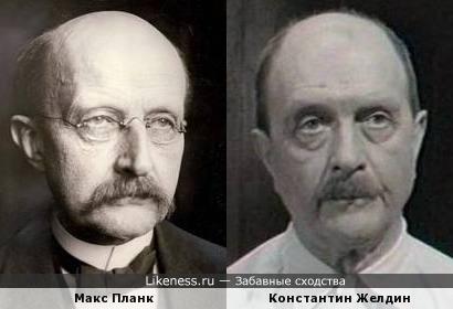 Макс Планк и Константин Желдин