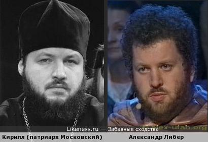Кирилл (патриарх Московский) и Александр Либер