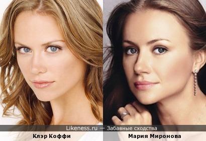 Клэр Коффи и Мария Миронова
