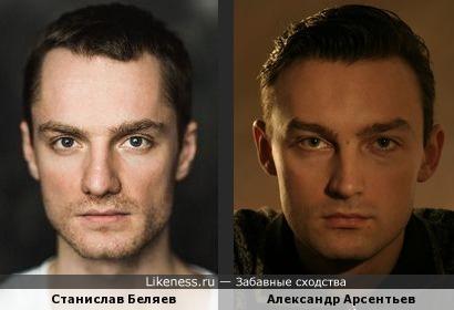 Станислав Беляев и Александр Арсентьев