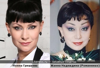 Нонна Гришаева и Жанна Надеждина (Романенко)