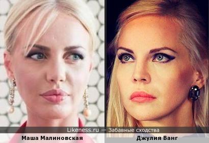 Маша Малиновская и Джулия Ванг