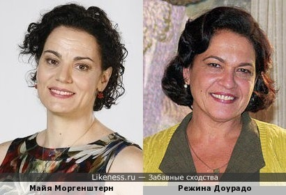 Майя Моргенштерн и Режина Доурадо