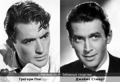 Грегори Пек и Джеймс Стюарт