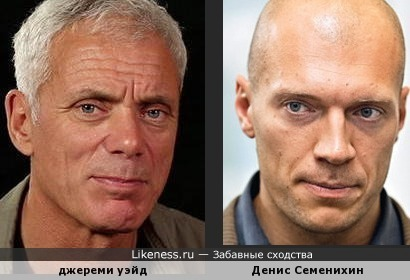 Джереми Уэйд и Денис Семенихин