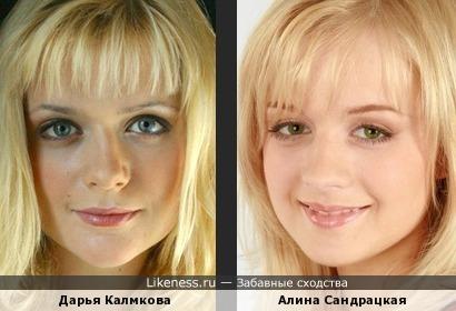 Дарья Калмкова и Алина Сандрацкая