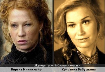 Биргит Минихмайр и Кристина Бабушкина