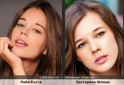 Лайа Коста и Екатерина Шпица