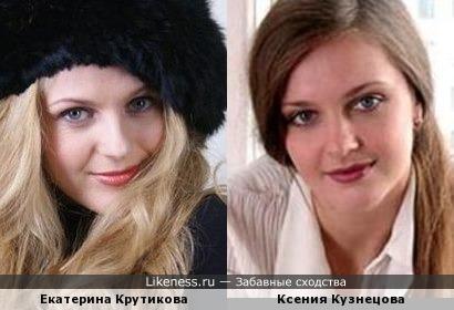 Екатерина Крутикова и Ксения Кузнецова