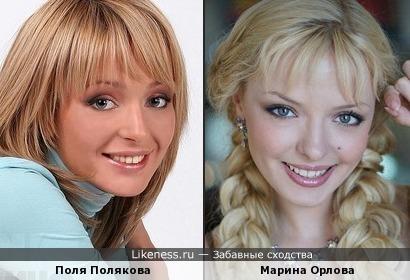 Поля Полякова и Марина Орлова