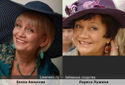 Елена Аминова и Лариса Лужина