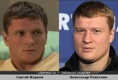 Сергей Жарков и Александр Поветкин