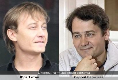 Юра Титов и Сергей Барышев