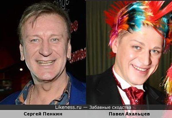 Сергей Пенкин и Павел Ахальцев