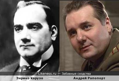 Энрико Карузо и Андрей Рапопорт