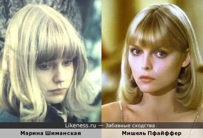 Марина Шиманская и Мишель Пфайффер