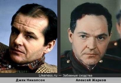 Джек Николсон и Алексей Жарков