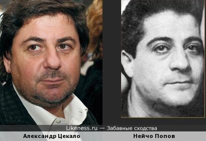 Александр Цекало и Нейчо Попов
