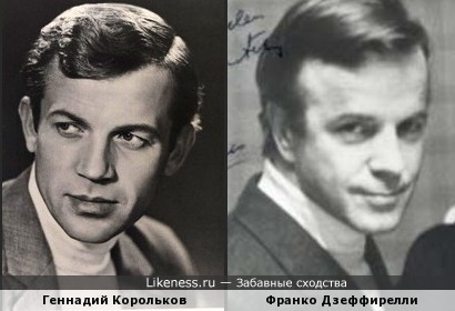 Геннадий Корольков и Франко Дзеффирелли