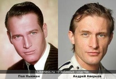 Пол Ньюман и Андрей Аверков