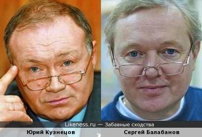 Юрий Кузнецов и Сергей Балабанов