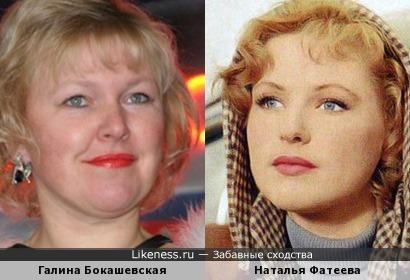 Только на этом фото: Галина Бокашевская и Наталья Фатеева чуть похожи