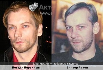 Богдан Берзиньш и Виктор Раков