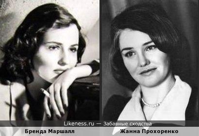 Бренда Маршалл и Жанна Прохоренко