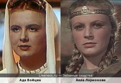 Ада Войцик и Алла Ларионова