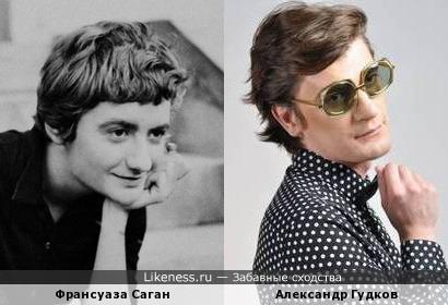 Франсуаза Саган и Александр Гудков