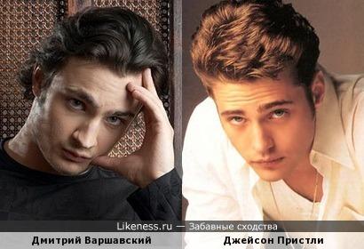 Дмитрий Варшавский и Джейсон Пристли