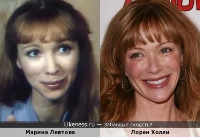 Марина Левтова и Лорен Холли