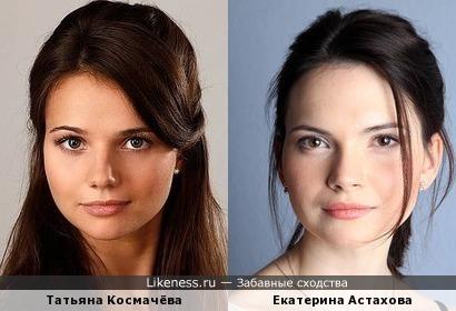 Татьяна Космачёва и Екатерина Астахова