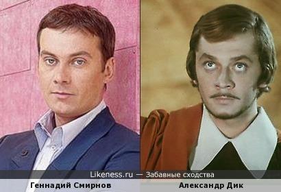 Геннадий Смирнов и Александр Дик