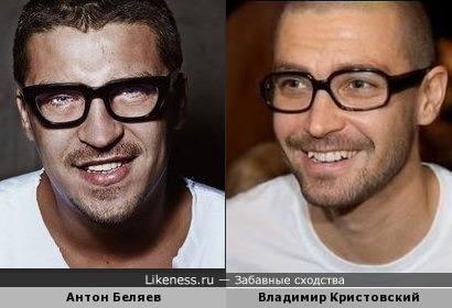 Антон Беляев и Владимир Кристовский