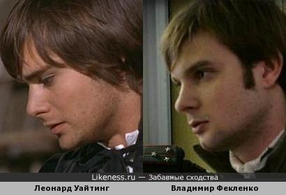Леонард Уайтинг и Владимир Фекленко