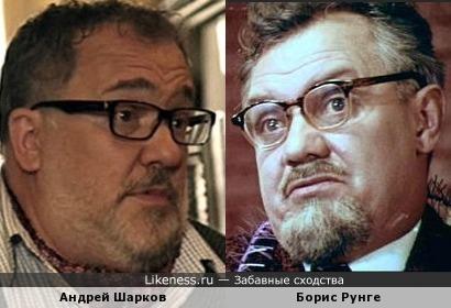 Андрей Шарков и Борис Рунге