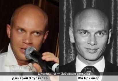 Дмитрий Хрусталев и Юл Бриннер