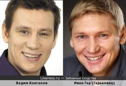 Вадим Колганов и Иван Гар( Гарьковец)