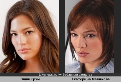 Эшли Грэм и Екатерина Маликова