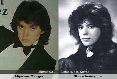 Абрахам Мендеc и Женя Белоусов