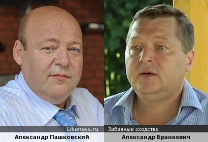 Александр Пашковский и Александр Бранкевич