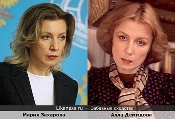 Мария Захарова и Алла Демидова